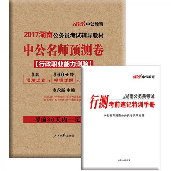 中公版·2017湖南公务员考试辅导教材:中公名师预测卷行政职业能力测验