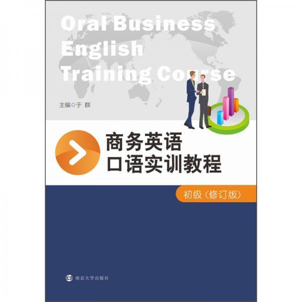 商务英语口语实训教程(初级)(修订版)