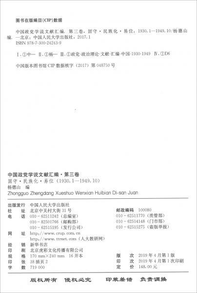 中国政党学说文献汇编·第三卷固守·民族化·易位(1930.1-1948.10)