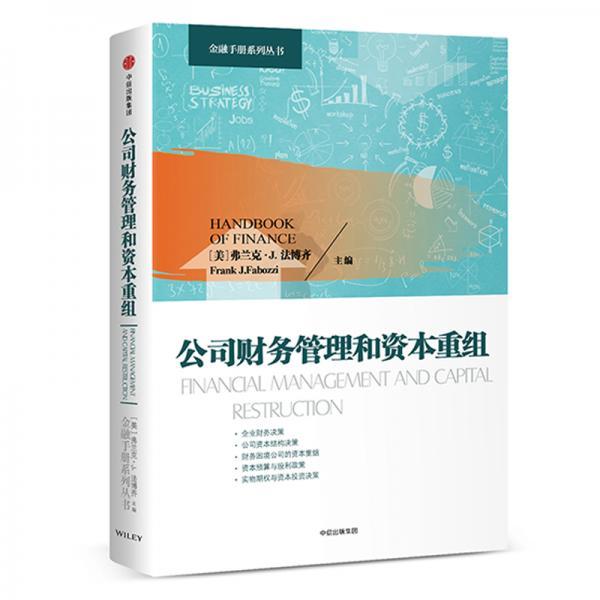 公司财务管理和资本重组