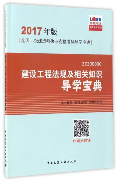 建设工程法规及相关知识导学宝典(2Z200000)