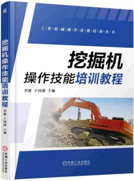 挖掘机操作技能培训教程