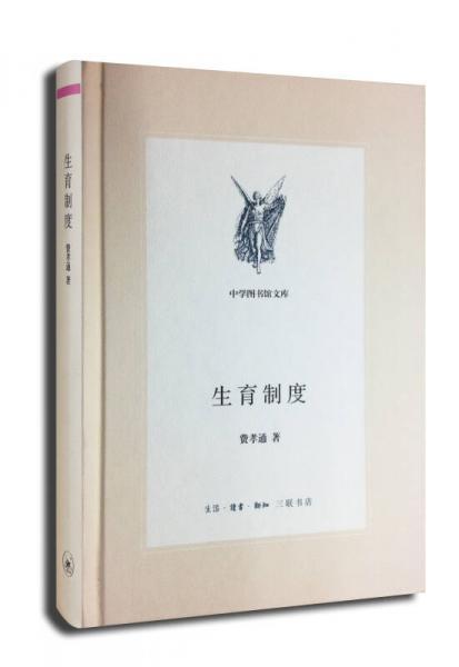生育制度(新版中学图书馆文库)
