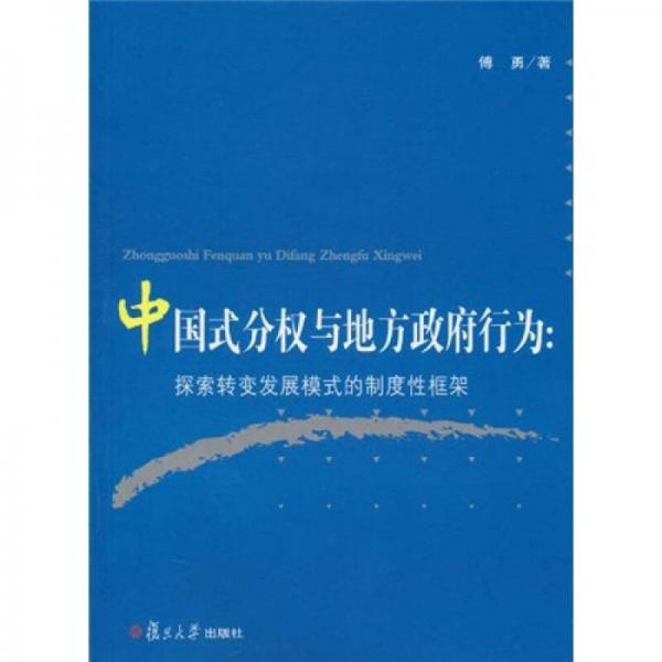 中国式分权与地方政府行为