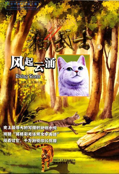 猫武士4-风起云涌