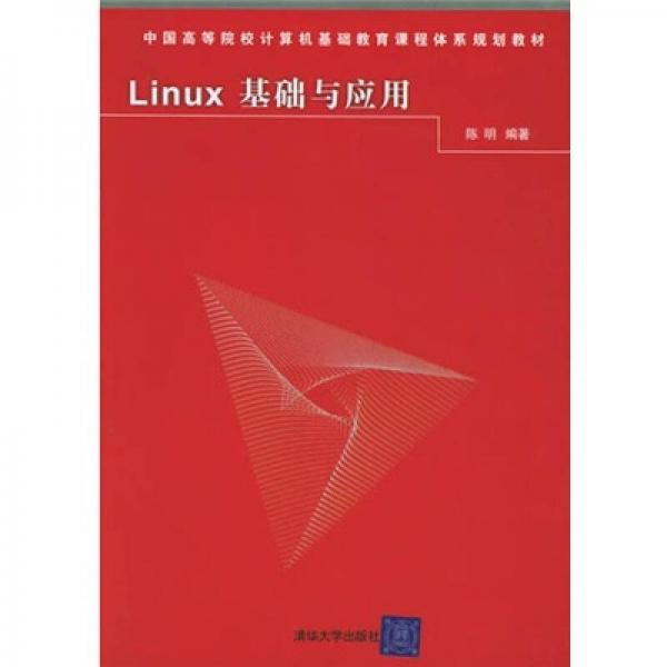 Linux基础与应用