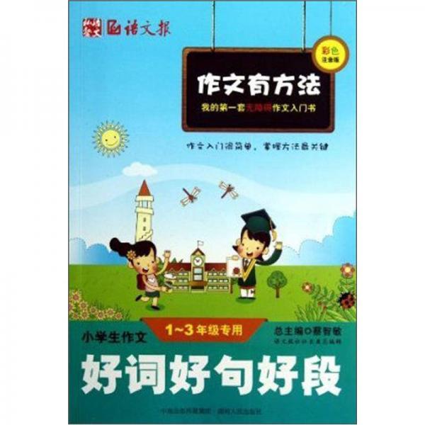 小学生作文好词好句好段(一至三年级专用)(彩色注音版)