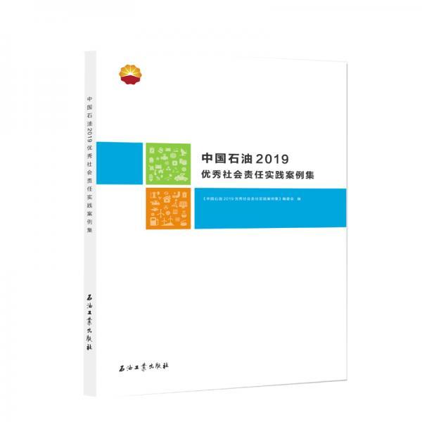 中国石油2019优秀社会责任实践案例集