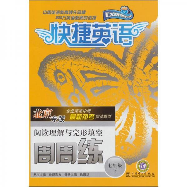 快捷英语·阅读理解与完形填空周周练:七年级(下)(北京专版)