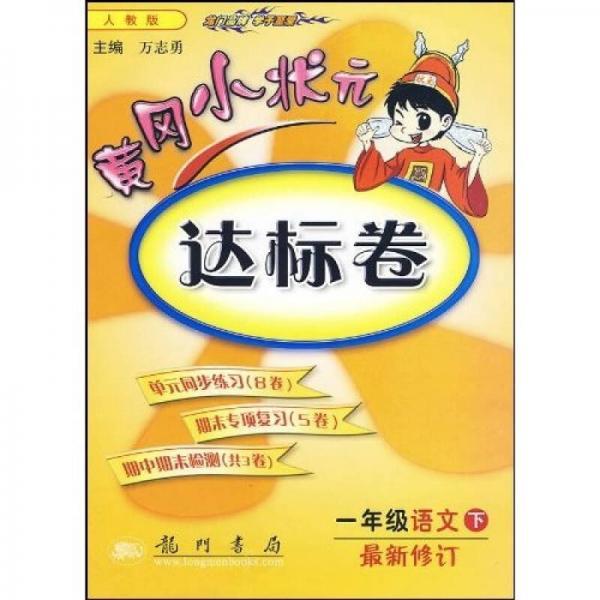 黄冈小状元达标卷:1年级语文(下)(人教版)(最新修订)