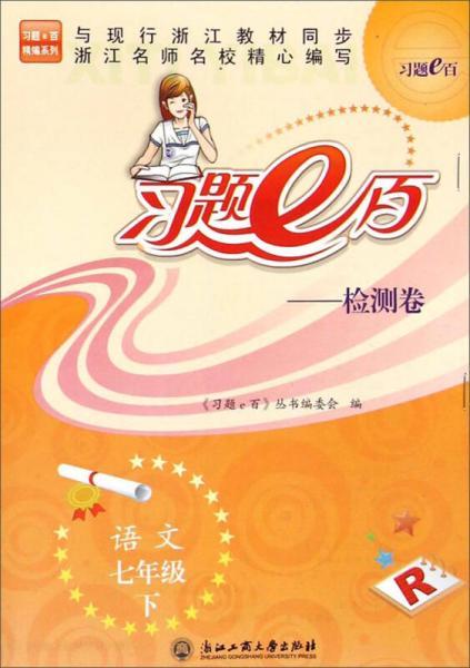 习题e百精编系列 习题e百检测卷:语文(七年级下 R)