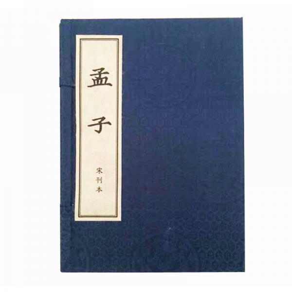 孟子(清内府藏宋刊本)