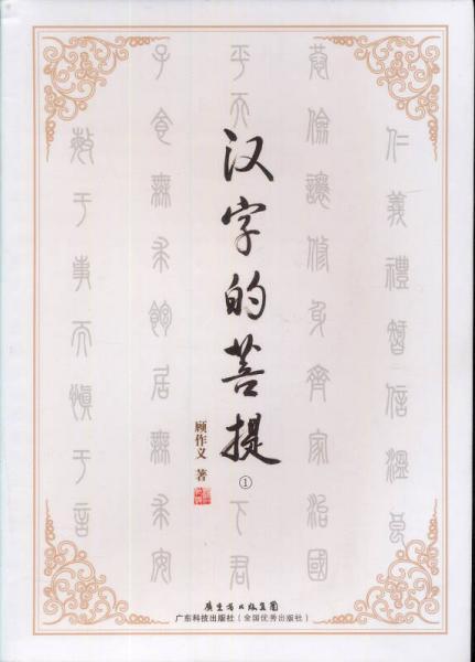 汉字的菩提(1)