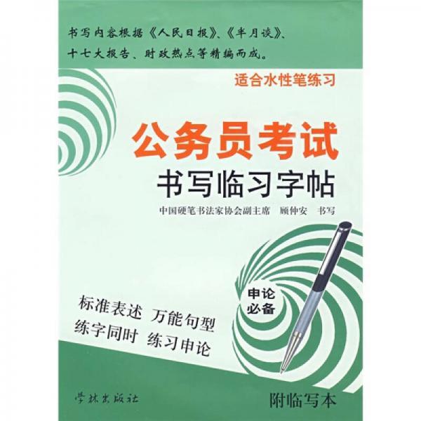 公务员考试书写临习字帖(适合水性笔练习)