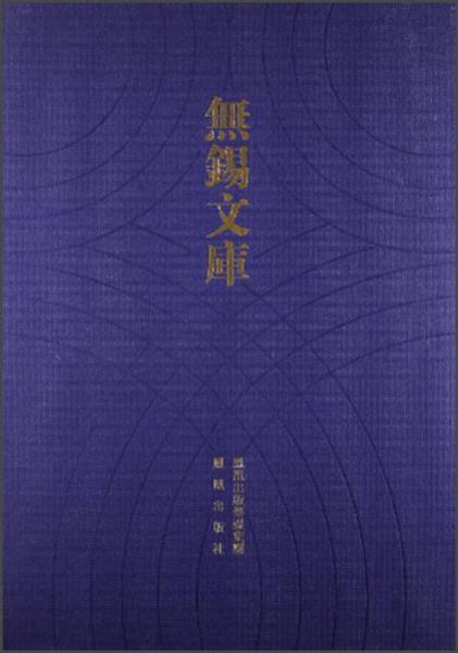 无锡文库(第3辑):余孝惠先生年谱