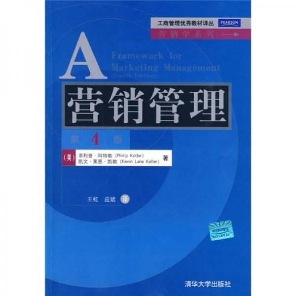 营销管理(第4版)