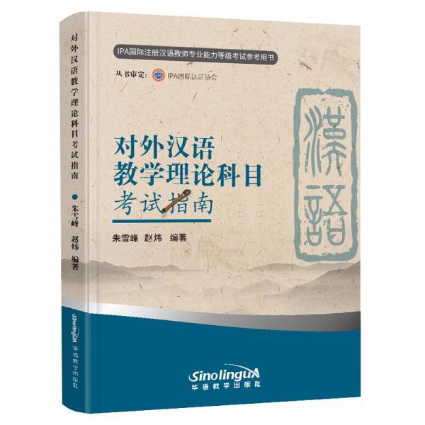 对外汉语教学理论科目考试指南(新版)/IPA国际注册汉语教师专业能力等级考试参考用书