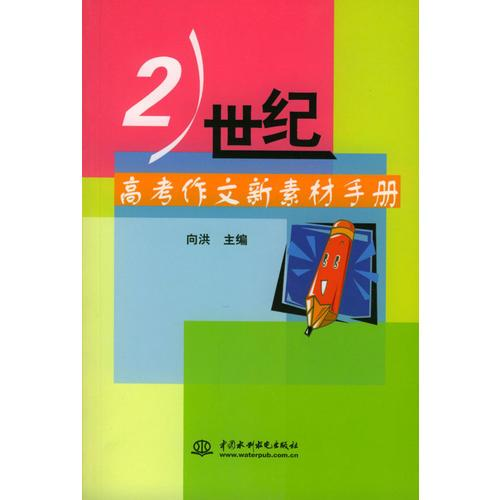 21世纪高考作文新素材手册