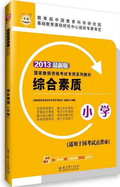 华图·2013国家教师资格考试专用系列教材:综合素质(小学)
