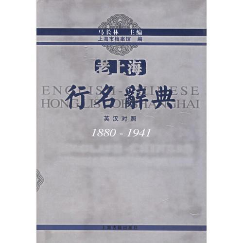 老上海行名辞典