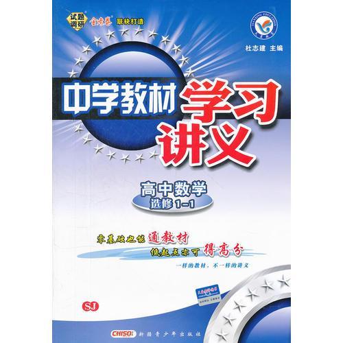 中学教材学习讲义 高中数学选修1-1 SJ 苏教(2012年7月印刷)