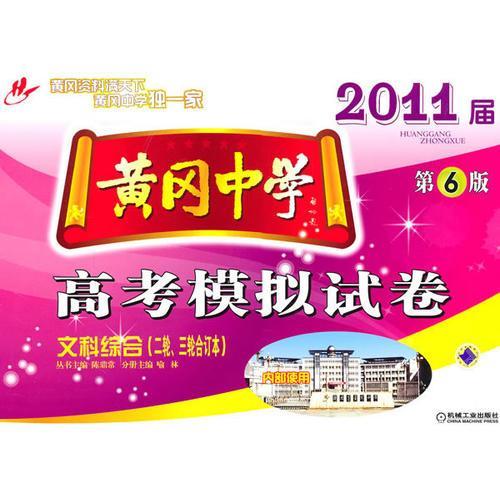 黄冈中学2011届高考模拟试卷(二轮、三轮合订本)文科综合 第6版