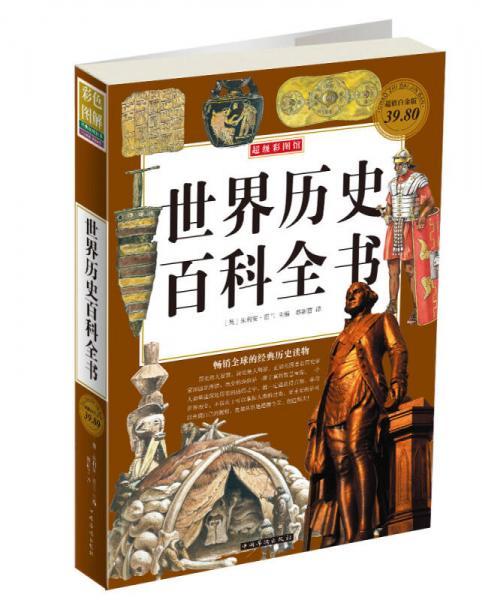 世界历史百科全书(彩图版白金版)