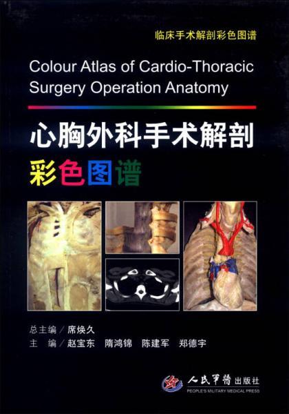 心胸外科手术解剖彩色图谱