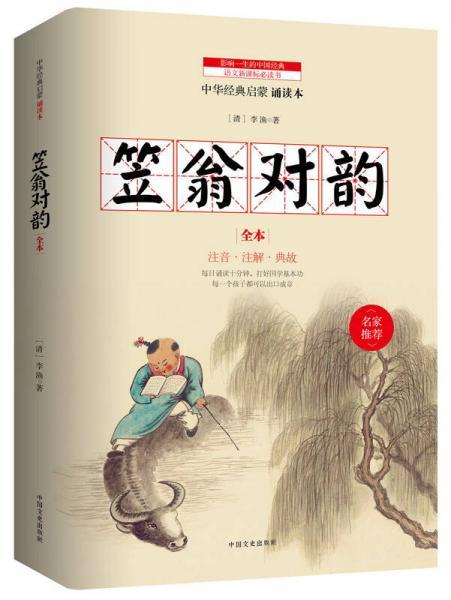 笠翁对韵(全本)/语文新课标必读书