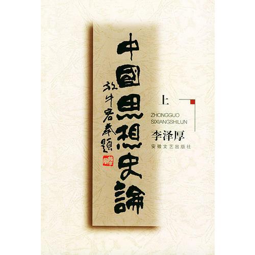 中国思想史论