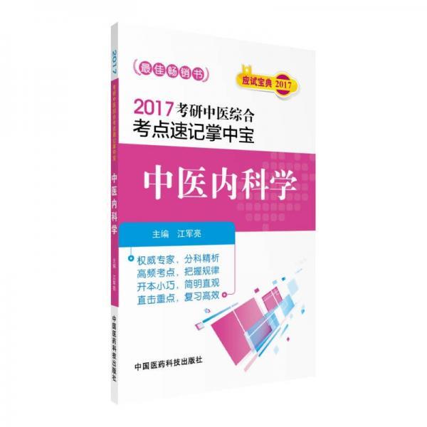 2017考研中医综合考点速记掌中宝 中医内科学