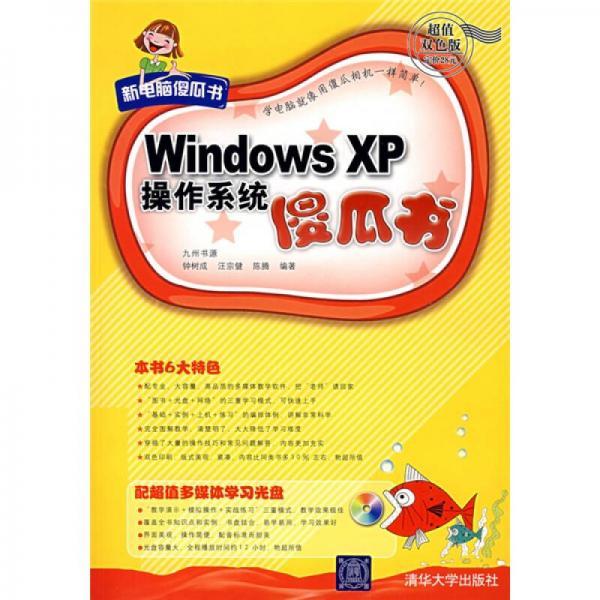 新电脑傻瓜书:Windows XP操作系统傻瓜书