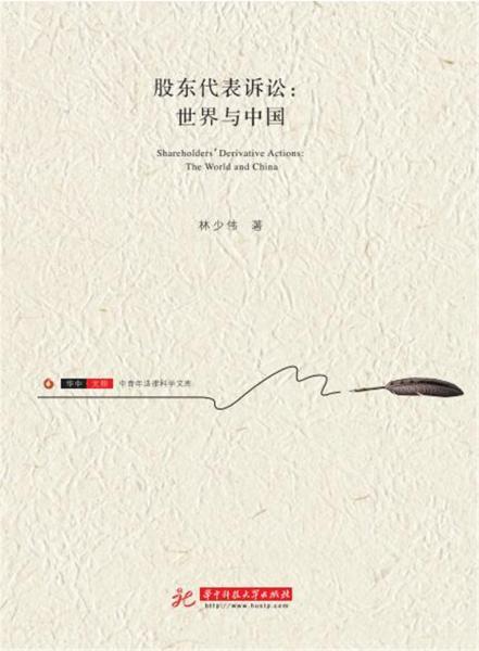 股东代表诉讼:世界与中国