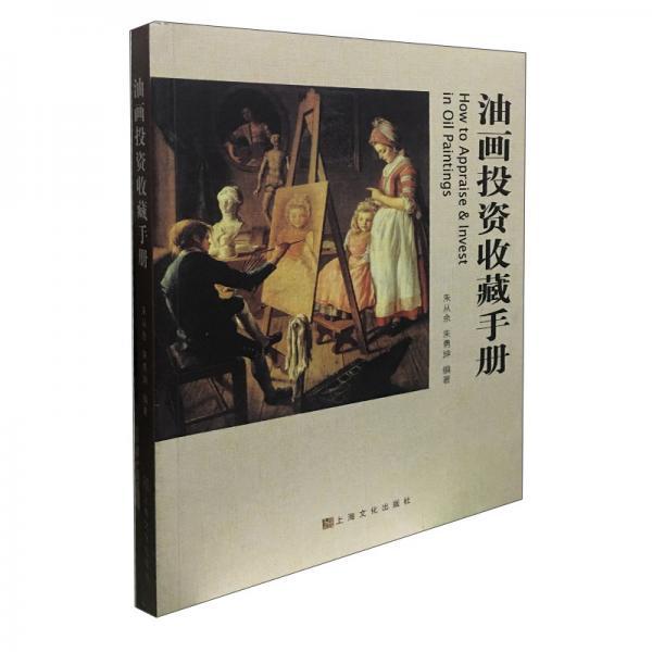 油画投资收藏手册
