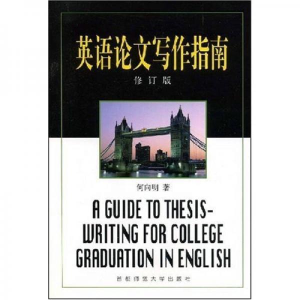 英语论文写作指南(修订版)