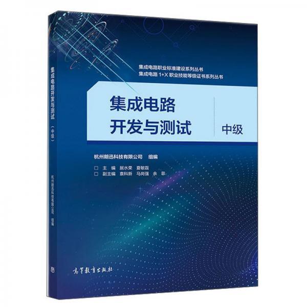 集成电路开发与测试(中级)