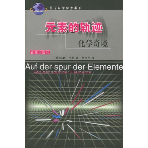 元素的轨迹:化学奇境——前沿科学探索书系