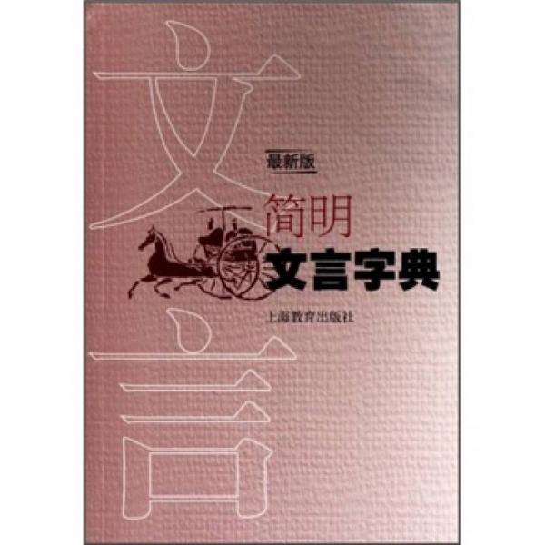 简明文言字典(最新版)