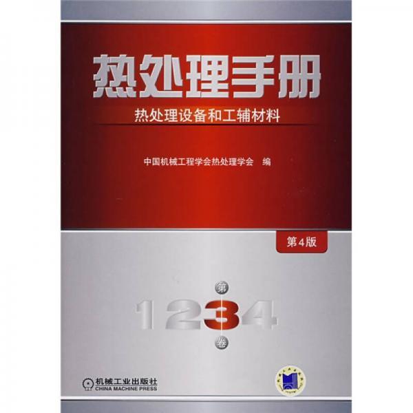 热处理手册:热处理设备和工辅材料(第3卷)(第4版)