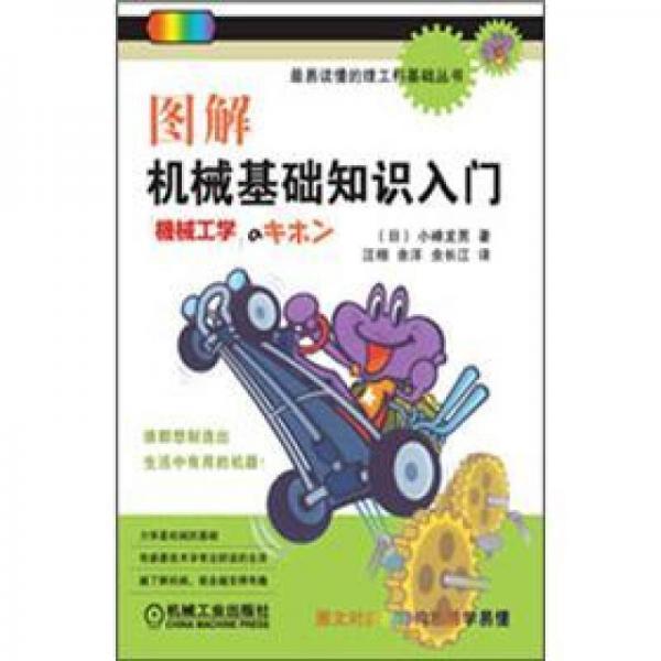 最易读懂的理工科基础丛书:图解机械基础知识入门