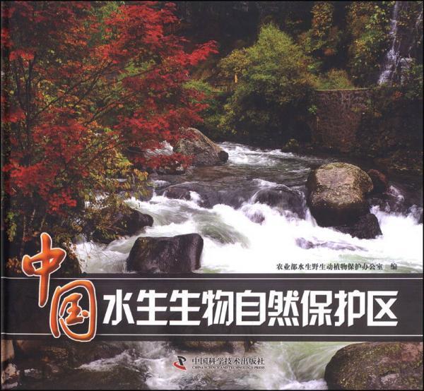 中国水生生物自然保护区