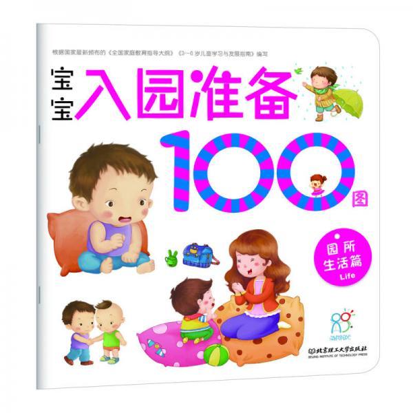 海润阳光·宝宝入园准备100图 园所生活篇