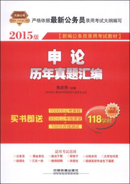 天路公考·新编公务员录用考试教材:申论历年真题汇编(2015版)