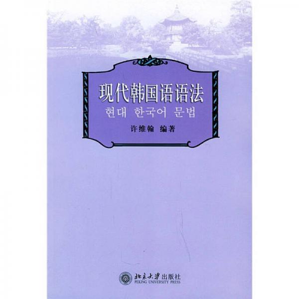 现代韩国语语法