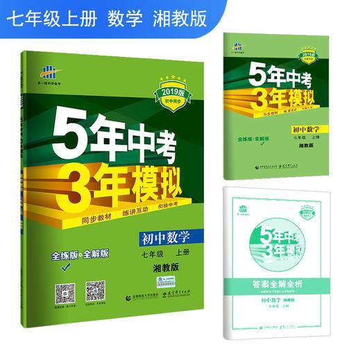 五三 初中数学 七年级上册 湘教版 2019版初中同步 5年中考3年模拟 曲一线科学备考