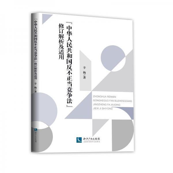 《中华人民共和国反不正当竞争法》修订解析及适用
