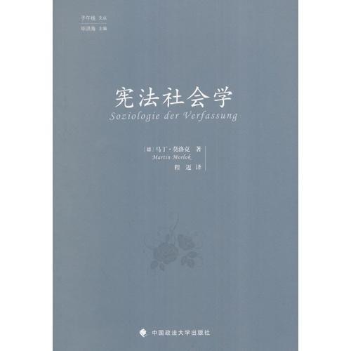 宪法社会学(子午线文丛)
