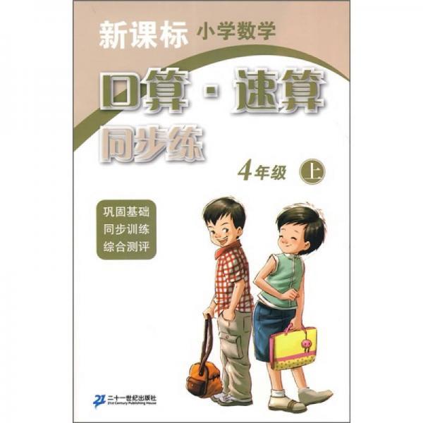 新课标小学数学:口算·速算同步练(4年级上)