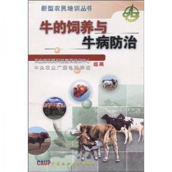牛的饲养与牛病防治