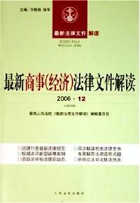 最新商事经济法律文件解读 . 2006·4(总第16辑)